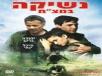 [סרט ישראלי] - נשיקה במצ