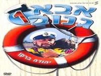 [סרט ישראלי] - אבא גנוב 1 - סרט ישראלי באורך מלא