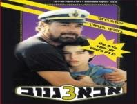 [סרט ישראלי] - אבא גנוב 3 - סרט ישראלי באורך מלא