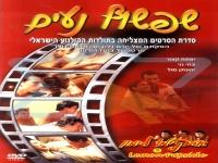 [סרט ישראלי] - אסקימו לימון 3 שפשוף נעים - סרט ישראלי באורך מלא