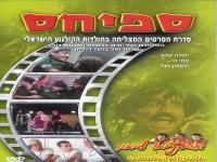 [סרט ישראלי] - אסקימו לימון 4 - ספיחס - סרט ישראלי באורך מלא