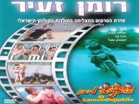 [סרט ישראלי] - אסקימו לימון 5 רומן זעיר - סרט ישראלי באורך מלא