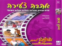 [סרט ישראלי] - אסקימו לימון 7 אהבה צעירה - סרט ישראלי באורך מלא