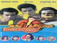 [סרט ישראלי] - אסקימו לימון 9 החגיגה נמשכת - סרט ישראלי באורך מלא