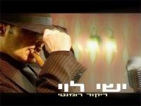 ישי לוי - ריקוד רומנטי