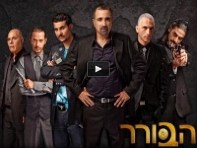 שטיסל עונה 2 פרק 9 לצפיה ישירה