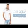 יעקב חתן - אל תוותרי