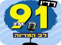 לב המדינה 91FM