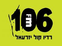 קול יזרעאל 106FM