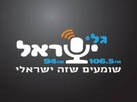 גלי ישראל