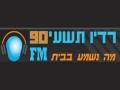 אמצע הדרך 90FM