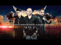 Eyal Golan Ft. Mike Stanley & Duke Anthony אייל גולן - רק תדעי