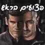 פצועים בראש עונה 1 - פרק 1