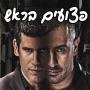 פצועים בראש עונה 1 - פרק 4