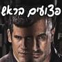 פצועים בראש עונה 1 - פרק 8