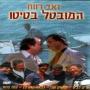 [סרט ישראלי] - המובטל בטיטו - הסרט המלא