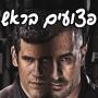 פצועים בראש עונה 1 - פרק 9 אחרון