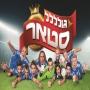 גול סטאר - גולסטאר עונה 2 פרק 9