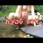 צפו:  לידה טבעית בנחל