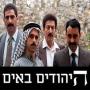 היהודים באים - פרק 8