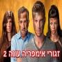 זגורי אימפריה עונה 2 - פרק 14