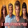 זגורי אימפריה עונה 2 - פרק 24