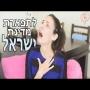 לתפארת מדינת ישראל - נועה פילטר