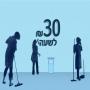 """30 ש""""ח לשעה עונה 2 פרק 3"""