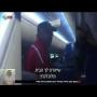 טיסת השוקולד 2 - הישראלי המכוער