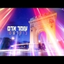 עומר אדם - בוקרשט | Omer Adam - Bucharest