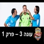 גול סטאר - גולסטאר עונה 3 פרק 1
