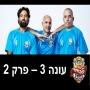 גול סטאר - גולסטאר עונה 3 פרק 2