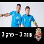 גול סטאר - גולסטאר עונה 3 פרק 3