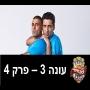 גול סטאר - גולסטאר עונה 3 פרק 4