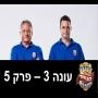 גול סטאר - גולסטאר עונה 3 פרק 5