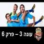 גול סטאר - גולסטאר עונה 3 פרק 6