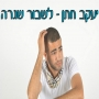 יעקב חתן - לשבור שגרה