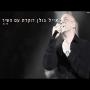 אייל גולן - רוקדת עם השיר