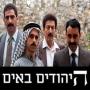 היהודים באים - עונה 2 - פרק 4