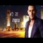 מושיק עפיה - ברחובות של תל אביב