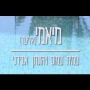 אליעד - מיאמי - קאבר (עמית ויהונתן)