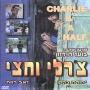 [סרט ישראלי] - צ'רלי וחצי - הסרט המלא