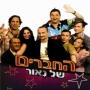 החברים של נאור - עונה 1 פרק 8