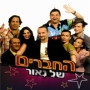 החברים של נאור - עונה 1 פרק 9