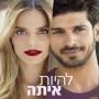 להיות איתה עונה 2 פרק 3