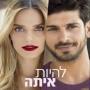 להיות איתה עונה 2 פרק 8