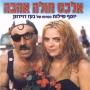 [סרט ישראלי] - אלכס חולה אהבה