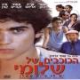 [סרט ישראלי] - הכוכבים של שלומי