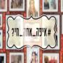 איפה אתה חי עונה 2 - פרק 2
