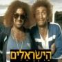 הישראלים - פרק 3